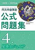 天文宇宙検定公式問題集4級 星博士ジュニア〈2018~2019年版〉