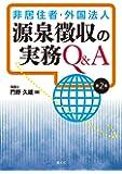 非居住者・外国法人 源泉徴収の実務Q&A (第2版)