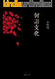 何谓文化 (余秋雨书系)