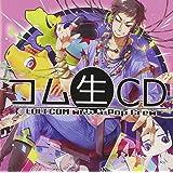 コム生CD