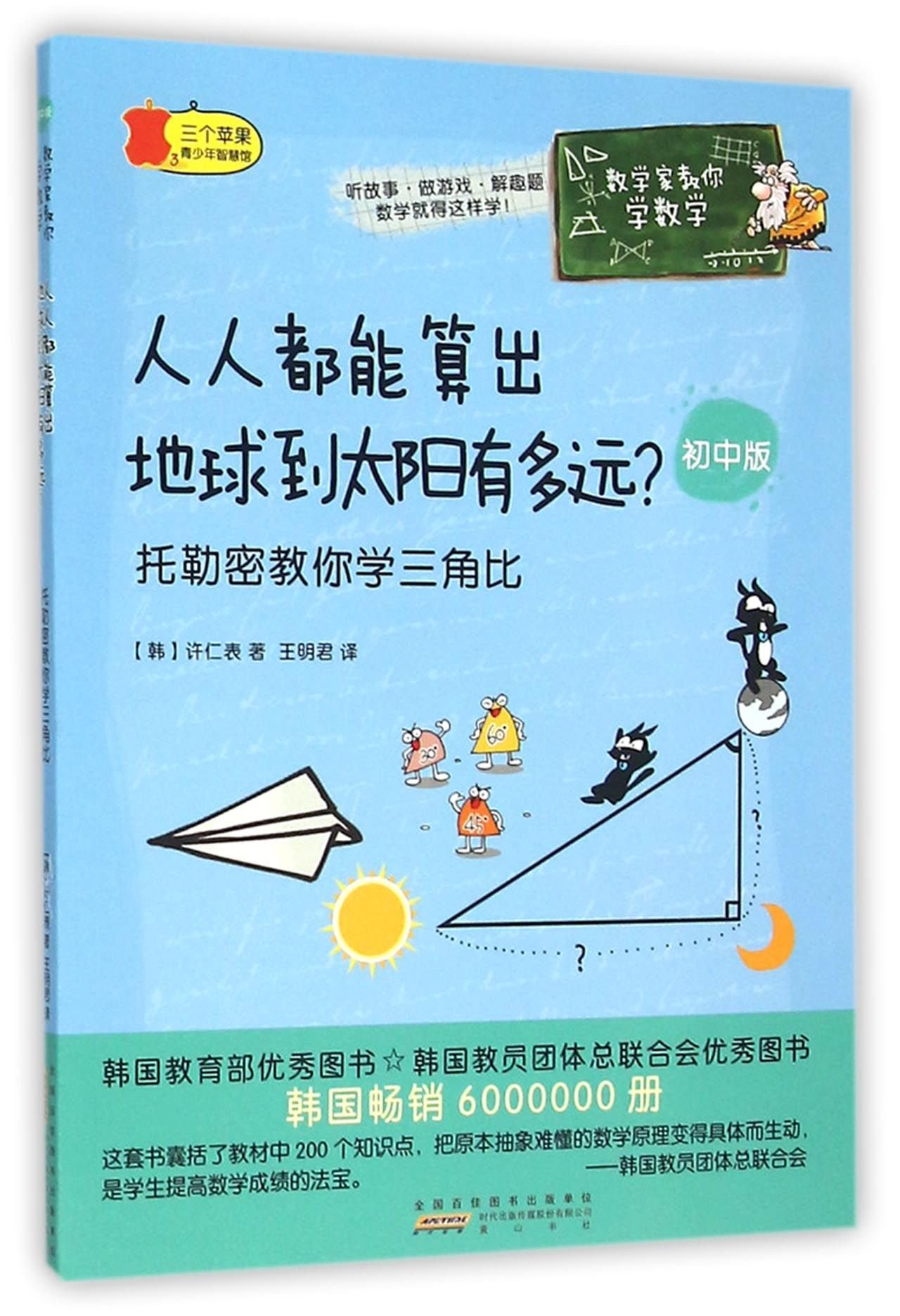 Download Everybody Can Figure out the Distance between the Earth and the Sun (Ptolemy Teaches You to Learn Trigonometric Ratio, Junior High School Edition) (Chinese Edition) ebook