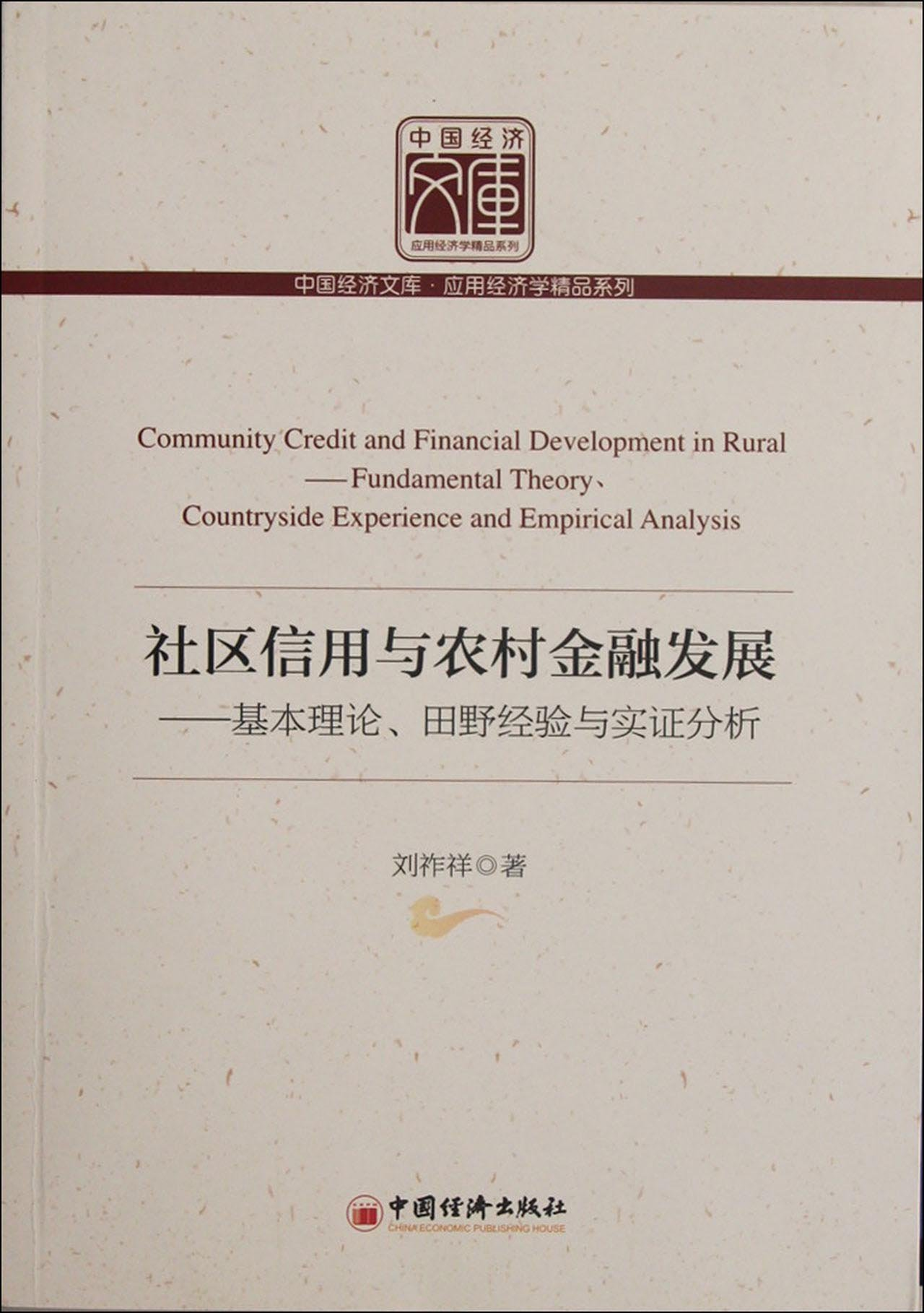 Download Community Credit and Rural Financial Development-Basic Theory, Agrifield Experience and Empirical Analysis (Chinese Edition) pdf epub