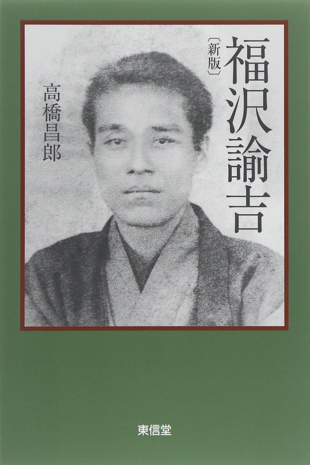 福沢諭吉 | 高橋 昌郎 |本 | 通...