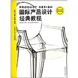 国际产品设计经典教程