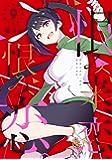 恨み来、恋、恨み恋。(9) (ガンガンコミックスJOKER)