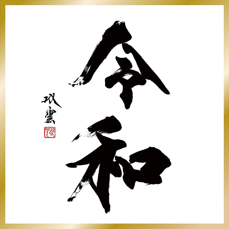 元号 Ipad壁紙 令和 その他 スマホ用画像101013