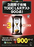 CD-ROM付 3週間で攻略 TOEIC(R) L&Rテスト900点! (残り日数逆算シリーズ)