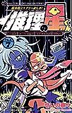 推理の星くん(7) (てんとう虫コミックス)