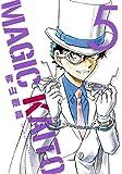 まじっく快斗 TREASURED EDITION 5 (少年サンデーコミックススペシャル)