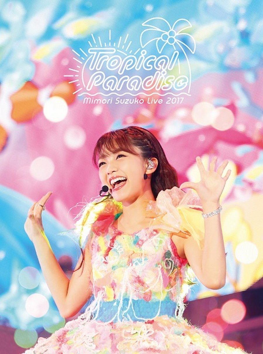 Mimori Suzuko Live 2017「Tropical Paradise」(A4サイズブロマイド付き)