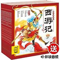 西游记幼儿美绘本(注音版)(套装共10册)