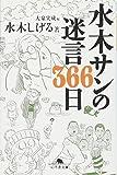水木サンの迷言366日 (幻冬舎文庫)