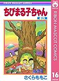 ちびまる子ちゃん 16 (りぼんマスコットコミックスDIGITAL)