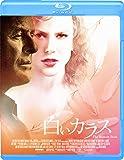 白いカラス [Blu-ray]