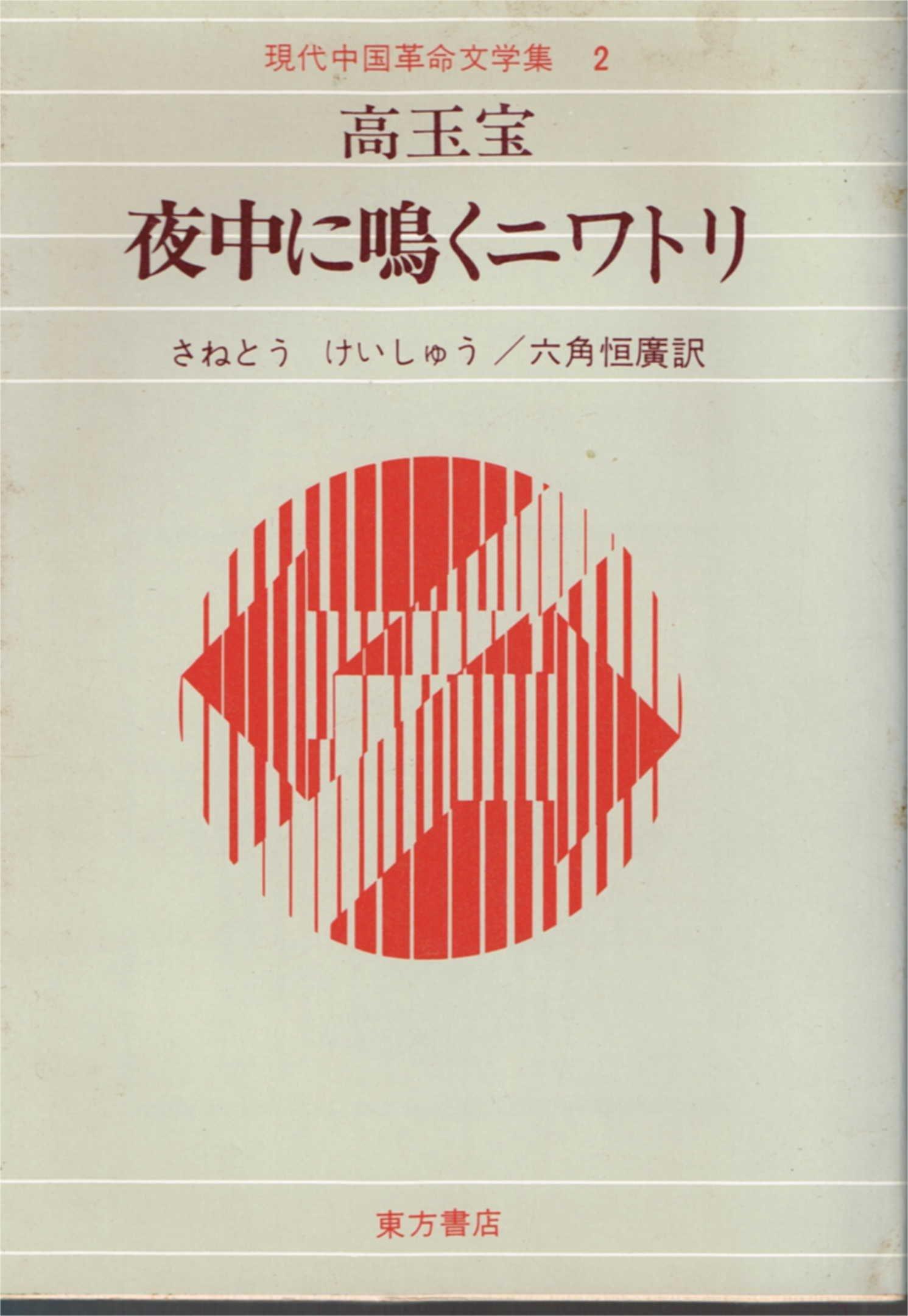 夜中に鳴くニワトリ (1972年) (現代中国革命文学集〈2〉) | 高 玉宝 ...