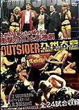 ジ・アウトサイダー 九州大会~熊本の陣~ 2015.8.30(SUN) [DVD]