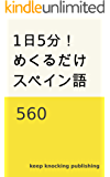 Everyday only 5 minutes Flash Card Spanish 560 Yellow (Japanese Edition)