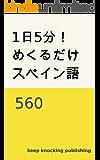 1日5分!めくるだけ スペイン語 560 Yellow