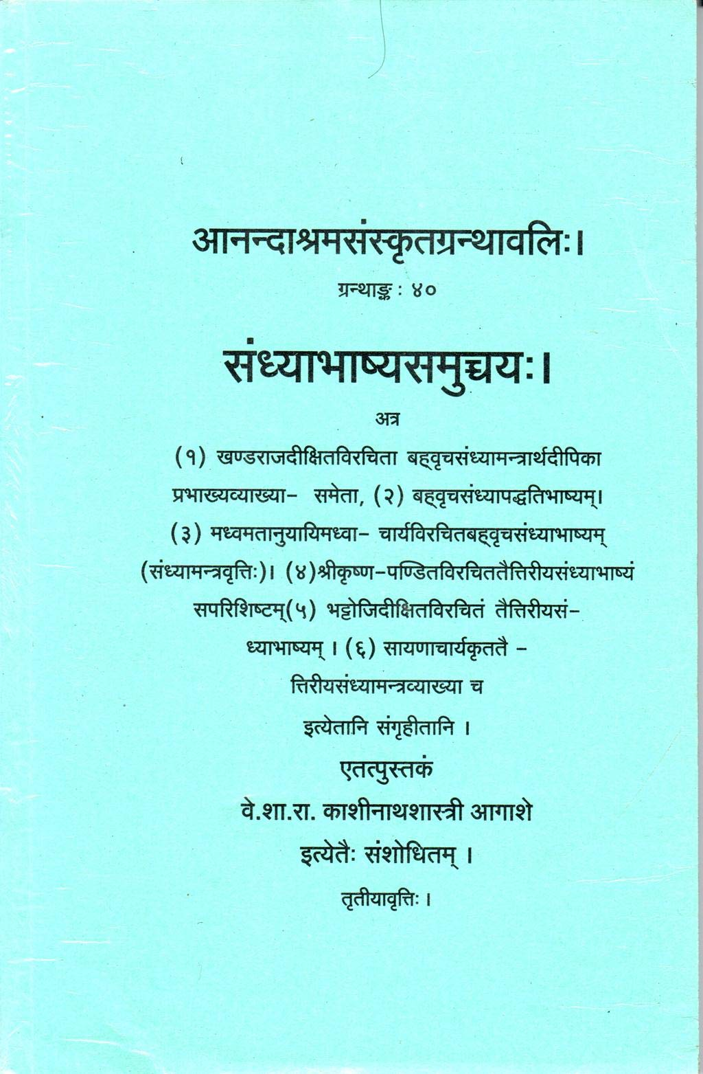Sandhyabhashyasamuchchaya (Anandashram Sanskrit Series No. 40) ebook