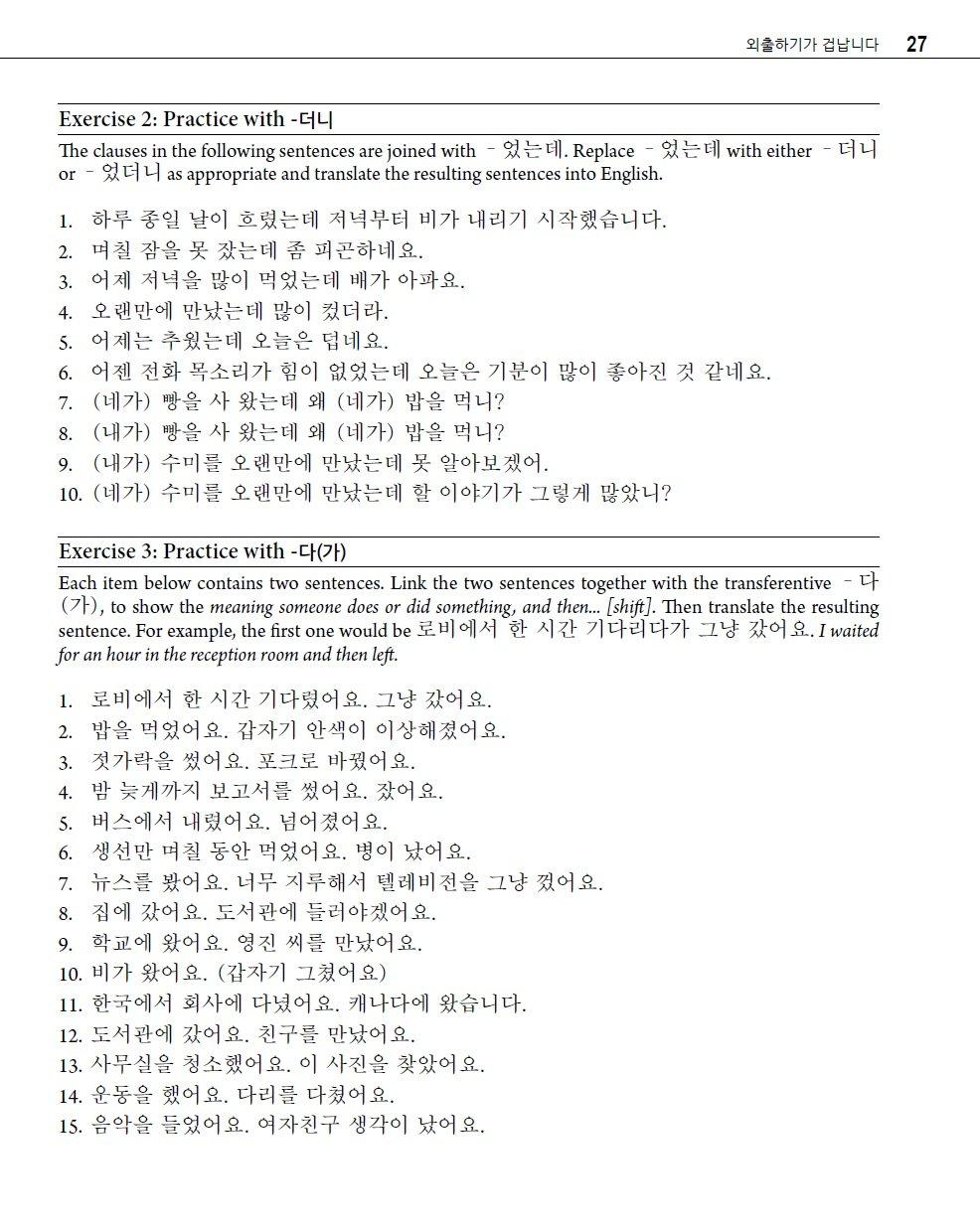 Amazon.com: Advanced Korean: Includes Sino-Korean Companion ...