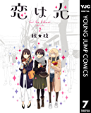恋は光 7 (ヤングジャンプコミックスDIGITAL)