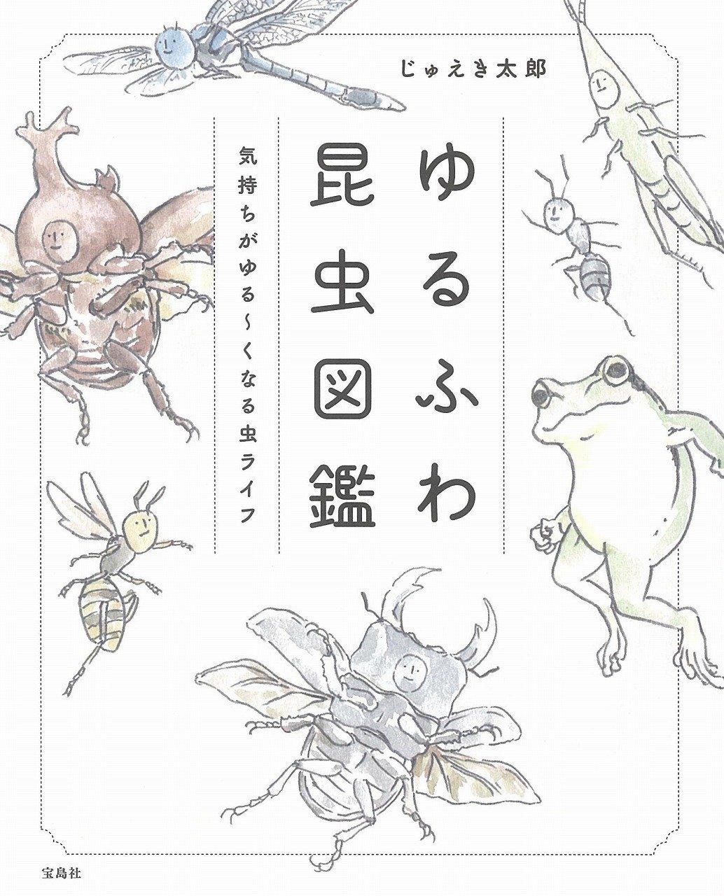 本 昆虫図鑑