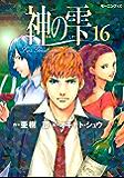 神の雫(16) (モーニングコミックス)