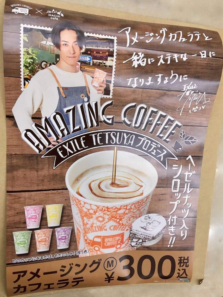 モーモー アメージング チョコ AMAZING COFFEE