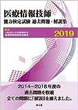 医療情報技師能力検定試験過去問題・解説集2019
