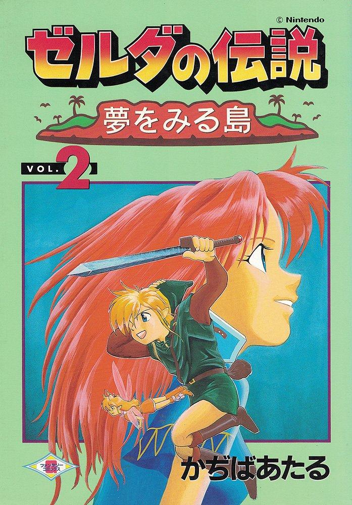 ゼルダの伝説夢を見る島 vol.2 (ガンガンファンタジーコミックス