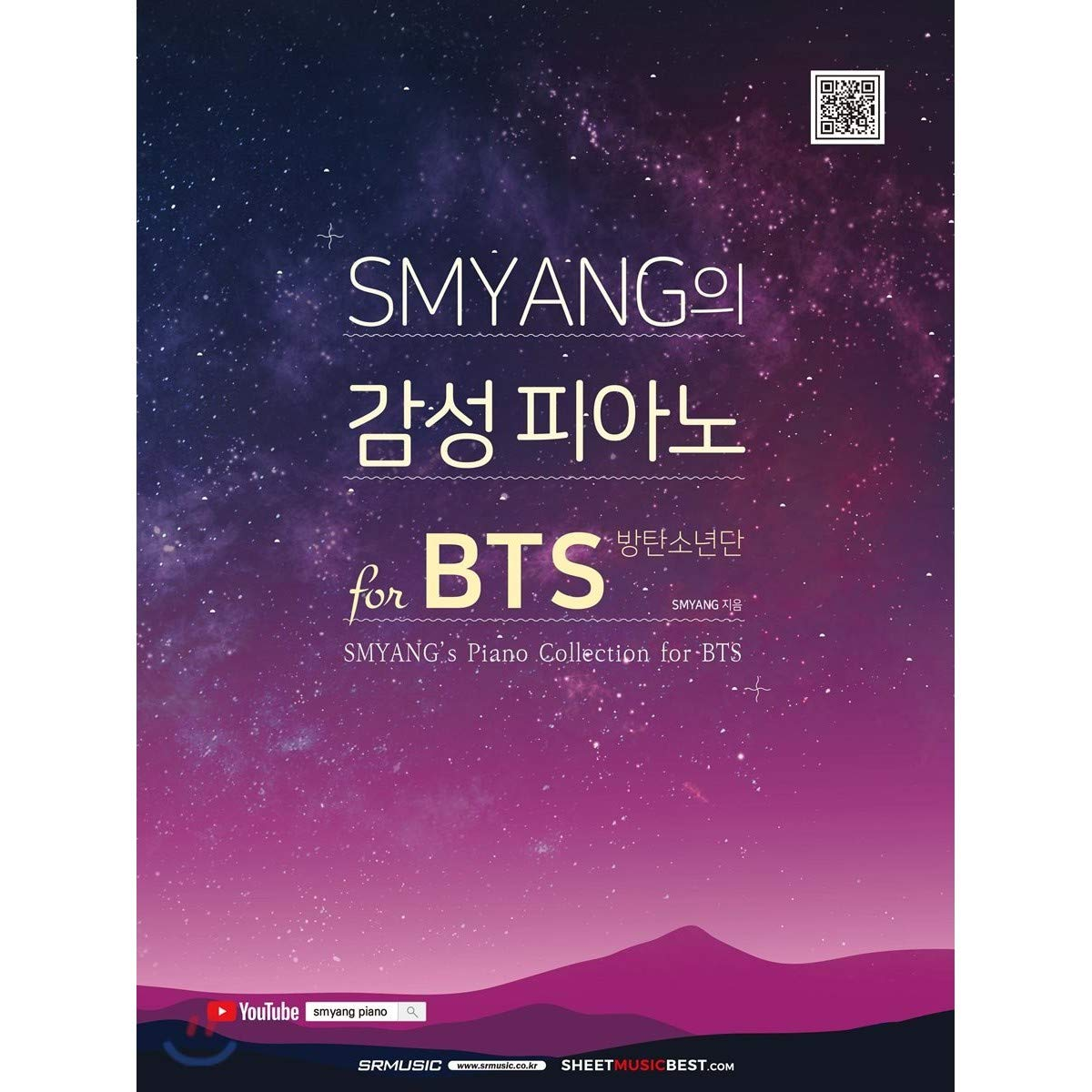 SMYANG's Piano Collection for BTS: SMYANG: 9791186471685