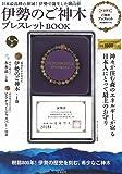 伊勢のご神木ブレスレットBOOK (ご神木ブレスレットBOOKシリーズ)