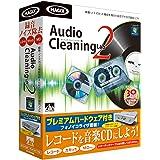 Audio Cleaning Lab 2 プレミアムハードウェア付き
