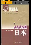 日本 (列国志)