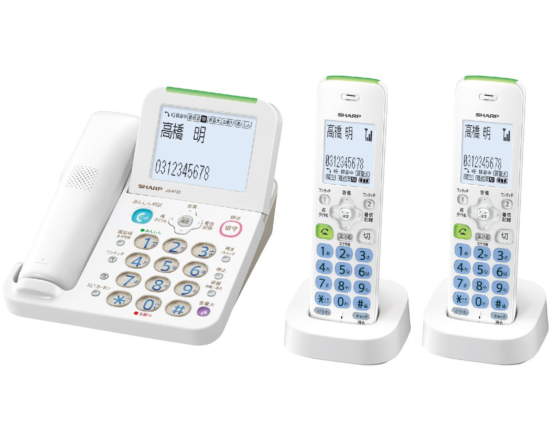 シャープ デジタルコードレス電話機 子機2台付き 振り込め詐欺対策機能搭載 JD-AT85CW 受話子機+子機2台  B01H4N9VYQ