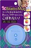 Bitatto ビタットマグ ブルー