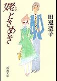 姥ときめき(新潮文庫)