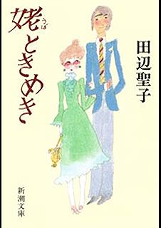 Amazon.co.jp: 女の日時計 (角...