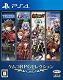 ケムコRPGセレクション Vol.2 【Amazon.co.jp限定】オリジナルPC&スマホ壁紙 配信 - PS4