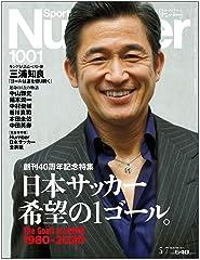 Number(ナンバー)1001「創刊40周年記念特集 日本サッカー希望の1ゴール。」 (Sports Graphic Number(スポーツ・グラフィック ナンバー)) (日本語) 雑誌