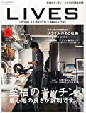LIVES(ライヴズ) 2014/6月号[雑誌]