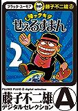 帰ッテキタせぇるすまん(2) (藤子不二雄(A)デジタルセレクション)
