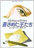 蒼ざめた王たち (ハヤカワ・ミステリ文庫―スペンサー・シリーズ)