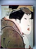浮世絵大系〈9〉豊国 愛蔵普及版 (1976年)