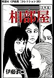 相部屋(伊藤潤二コレクション 56) (朝日コミックス)