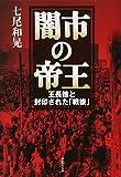 文庫 闇市の帝王 王長徳と封印された「戦後」 (草思社文庫)
