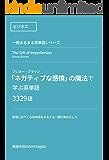 「ネガティブな感情」の魔法  / ブレネー・ブラウン で学ぶ英単語: 一冊まるまる英単語シリーズ