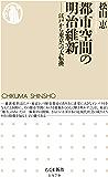 都市空間の明治維新 ──江戸から東京への大転換 (ちくま新書)