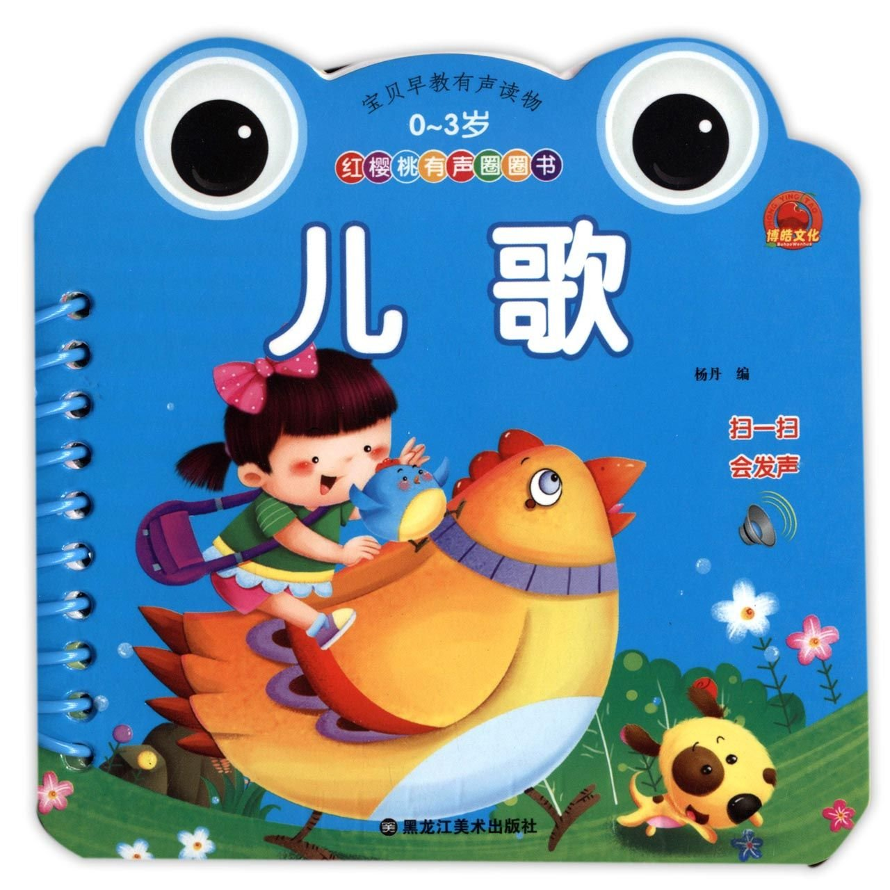 Download Red Cherry Audio Books: Nursery Rhymes (0-3 Year Old) (Chinese Edition) pdf