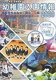 幼稚園入園情報〈2020〉